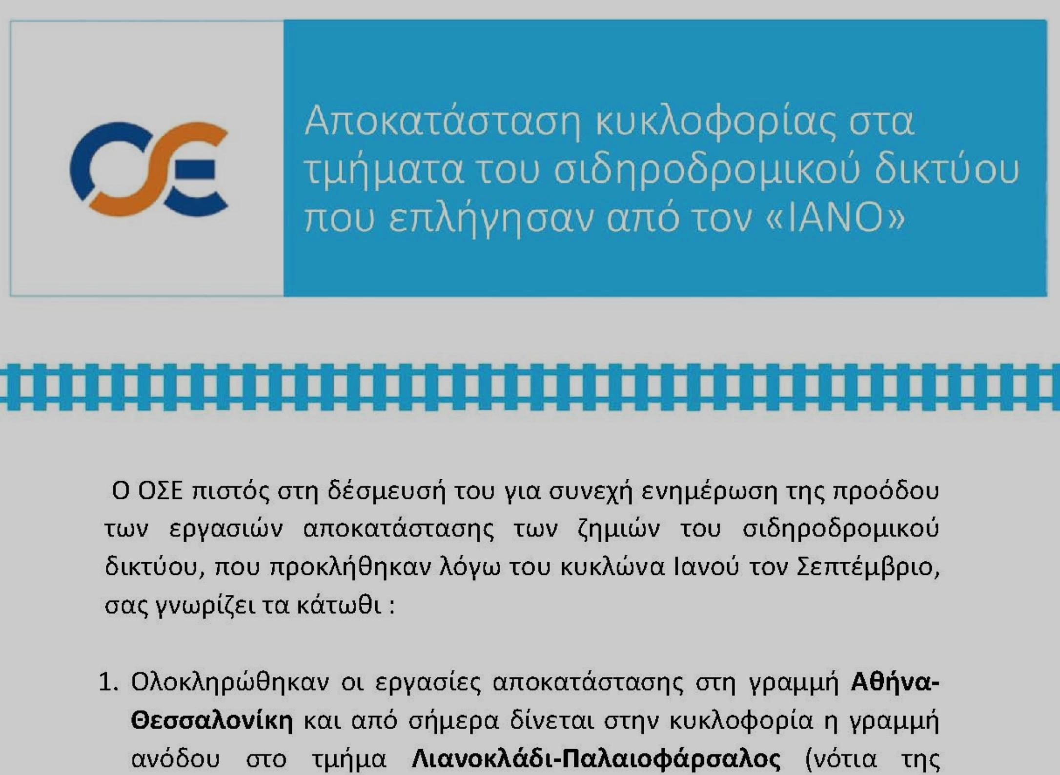 """Αποκατάσταση κυκλοφορίας στα τμήματα του σιδηροδρομικού δικτύου που επλήγησαν από τον """"ΙΑΝΟ"""""""