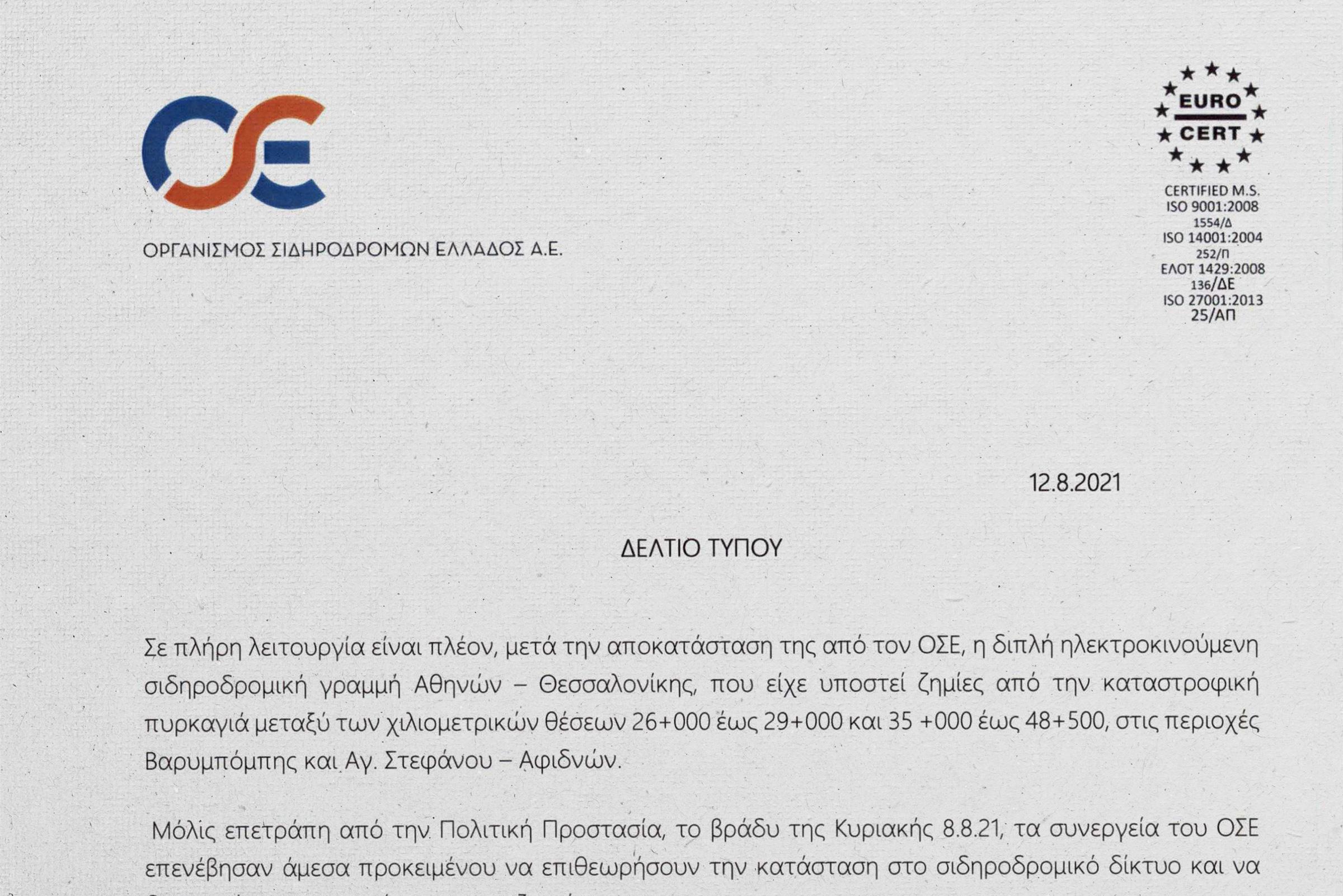 Σε πλήρη λειτουργία είναι πλέον, μετά την αποκατάσταση της από τον ΟΣΕ, η διπλή ηλεκτροκινούμενη σιδηροδρομική γραμμή Αθηνών – Θεσσαλονίκης